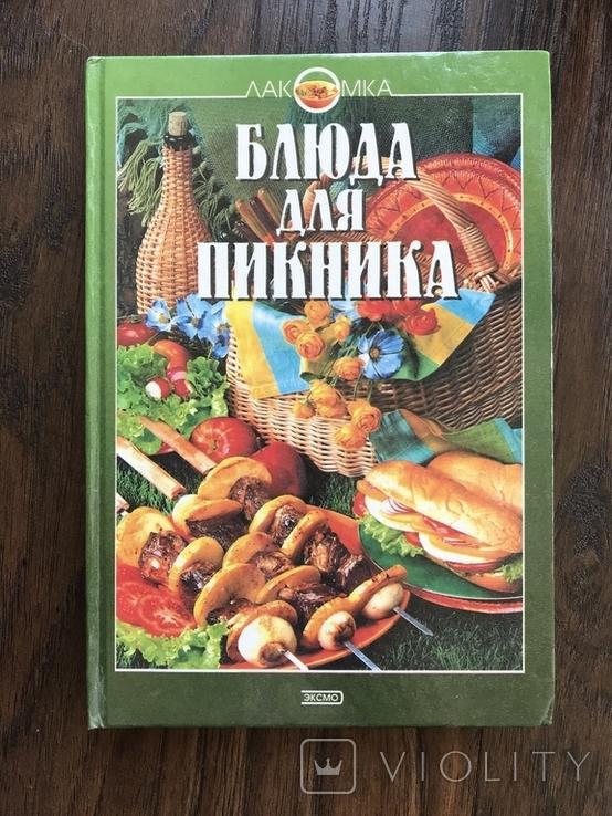 2001 Рецепты блюд для пикника, фото №3