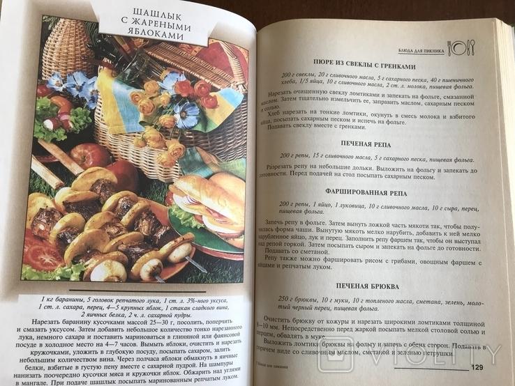 2001 Рецепты блюд для пикника, фото №8