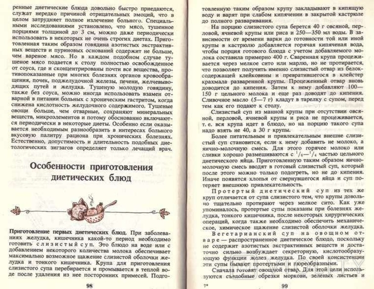 Популярная диетология. Авт. З.Эвенштейн.1990 г., фото №9