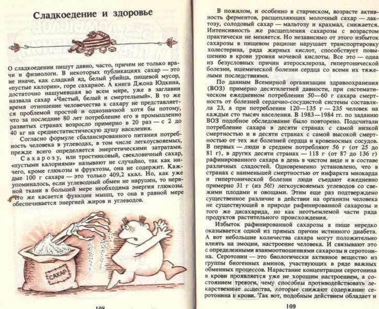 Популярная диетология. Авт. З.Эвенштейн.1990 г., фото №10