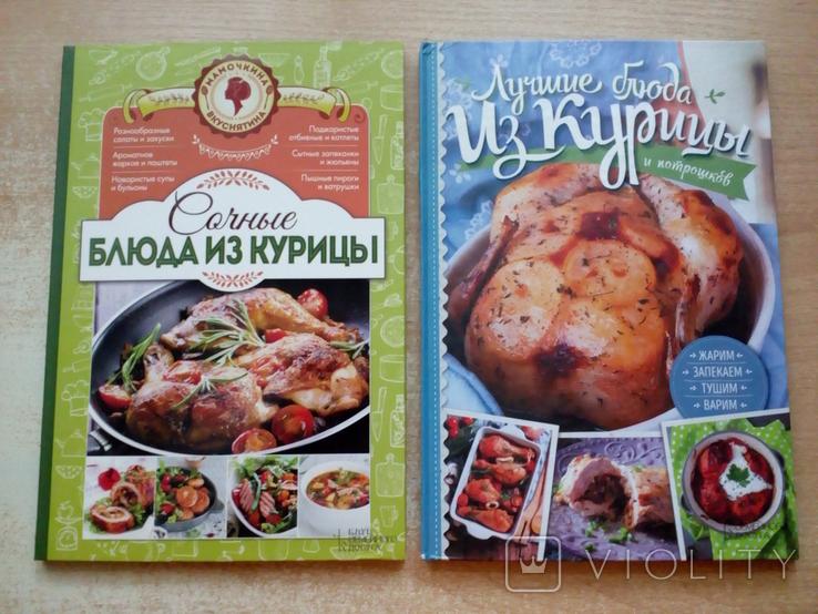 """Блюда из курицы""., фото №2"