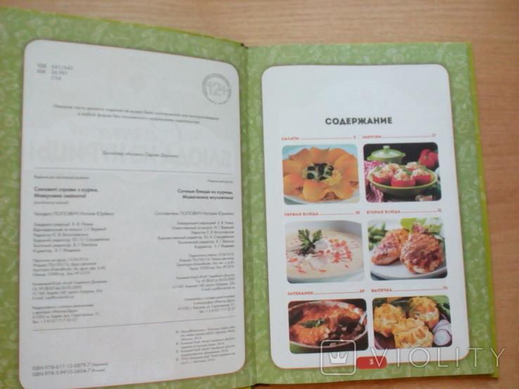"""Блюда из курицы""., фото №4"