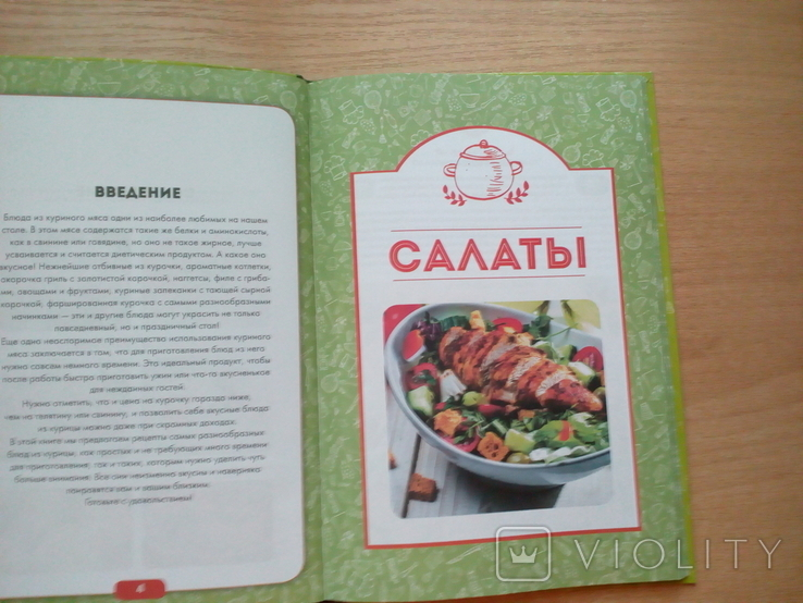 """Блюда из курицы""., фото №5"