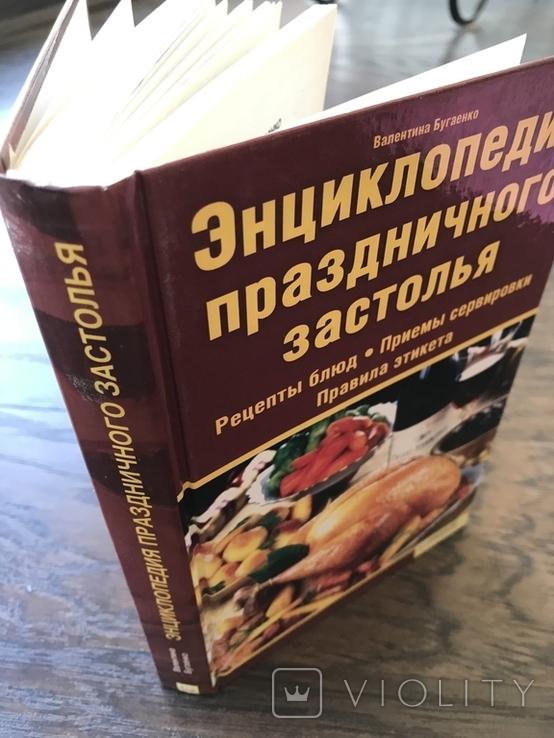 2008 Рецепты блюд Сервировка Правила этикета, фото №2