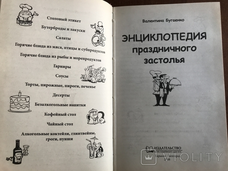 2008 Рецепты блюд Сервировка Правила этикета, фото №3