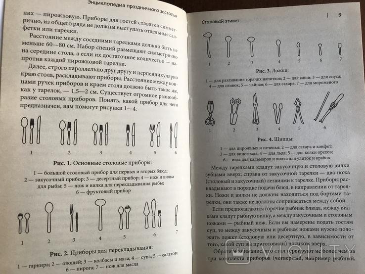 2008 Рецепты блюд Сервировка Правила этикета, фото №4