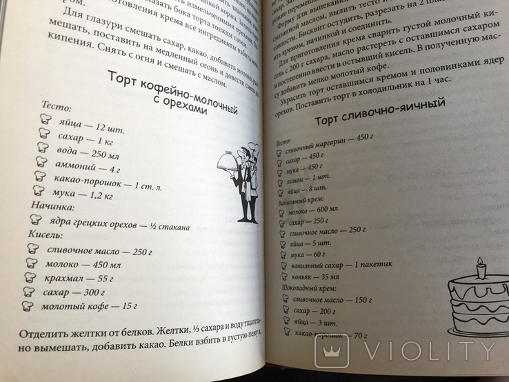 2008 Рецепты блюд Сервировка Правила этикета, фото №12