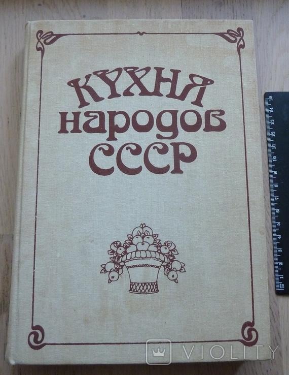 """Кухня народов СССР. Киев, """"Час"""", 1990 год, фото №2"""