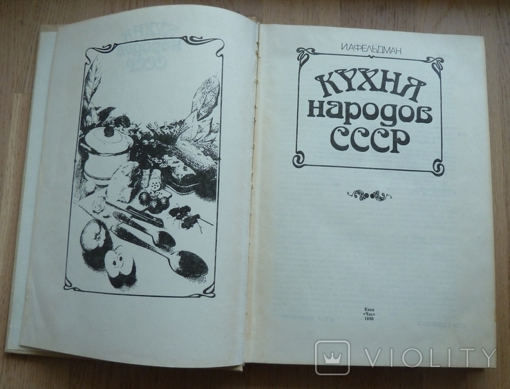 """Кухня народов СССР. Киев, """"Час"""", 1990 год, фото №4"""