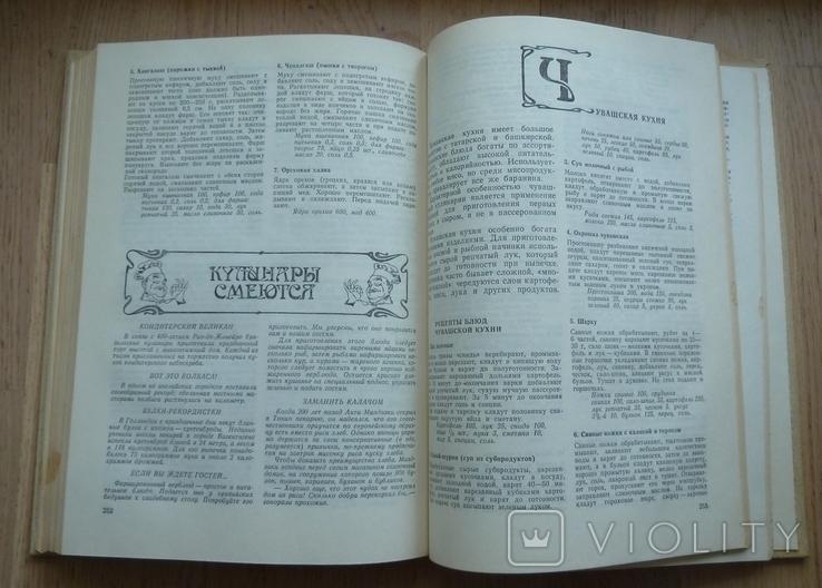 """Кухня народов СССР. Киев, """"Час"""", 1990 год, фото №8"""