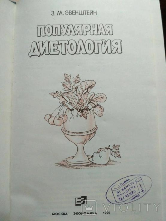 "Эвенштейн ""Популярная диетология"" 1990р., фото №8"