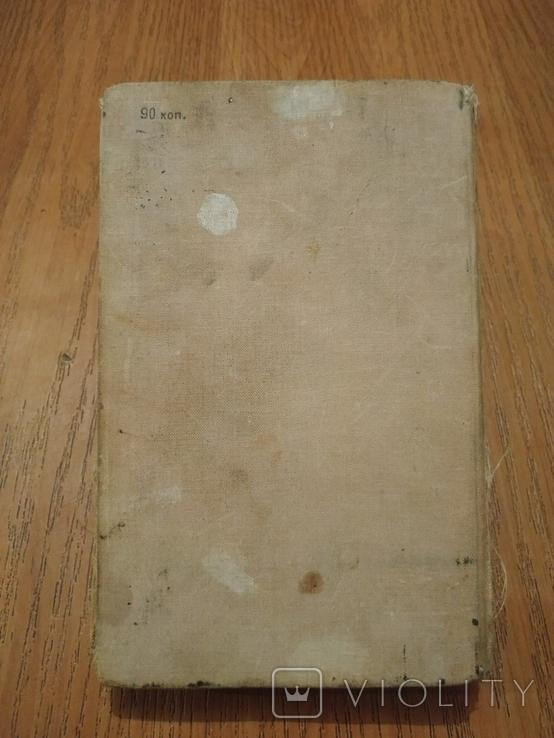 Ларец Марии Медичи. Детская книга, фото №3