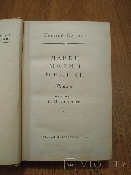 Ларец Марии Медичи. Детская книга, фото №5