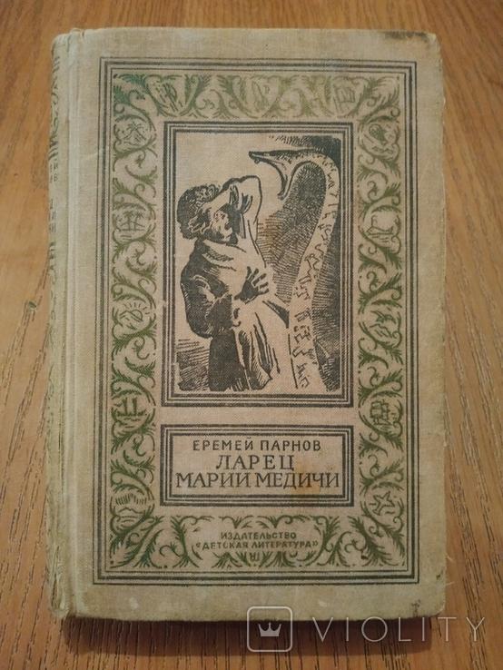 Ларец Марии Медичи. Детская книга, фото №2