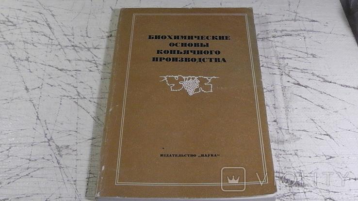 Биохимические основы коньячного производства., фото №2