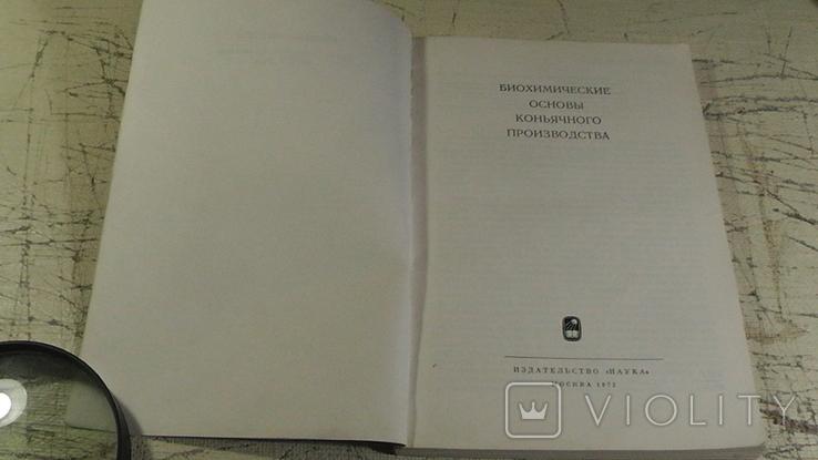 Биохимические основы коньячного производства., фото №3