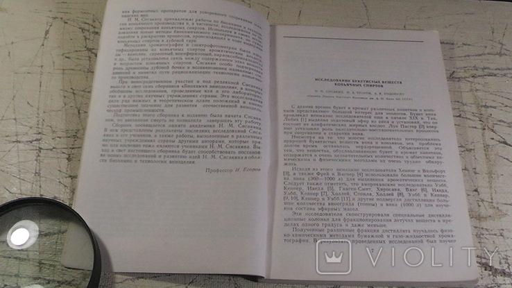 Биохимические основы коньячного производства., фото №4