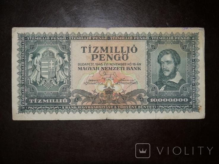 Венгрия 10000000 1945 10 млн, фото №2