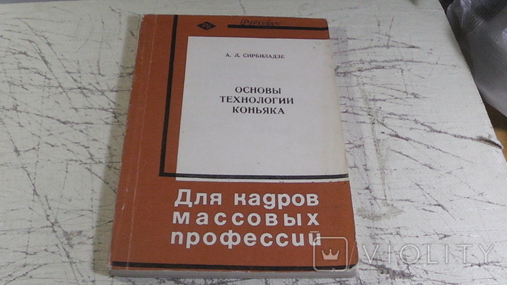 А. Л. Сирбиладзе. Основы технологии коньяка., фото №2