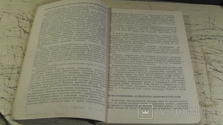 А. Л. Сирбиладзе. Основы технологии коньяка., фото №4