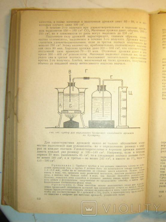 Химико-технический и микробиологический контроль бродильных производств, фото №5