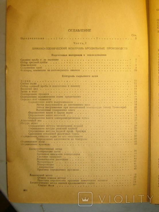 Химико-технический и микробиологический контроль бродильных производств, фото №6