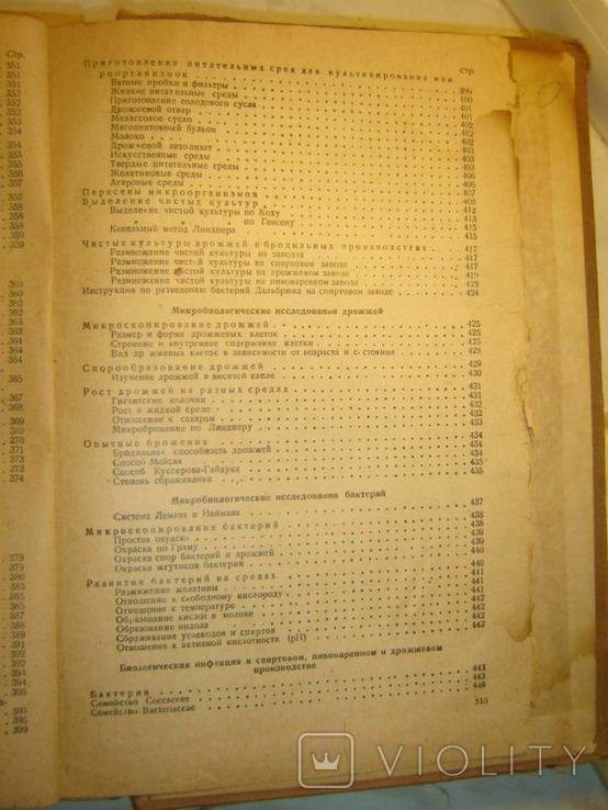 Химико-технический и микробиологический контроль бродильных производств, фото №13