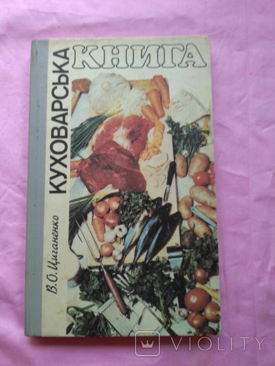 Куховарська книга В.О. Циганенко 1994р, фото №2