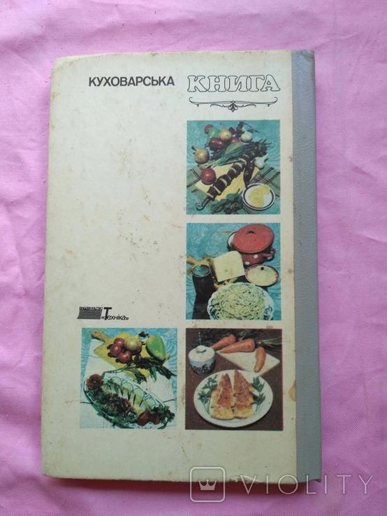 Куховарська книга В.О. Циганенко 1994р, фото №4