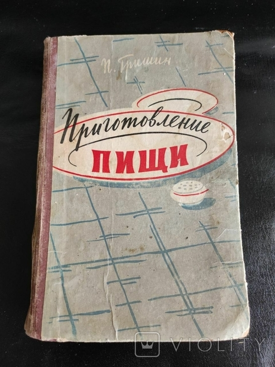 Приготовление пищи 1959 Лениздат, фото №2