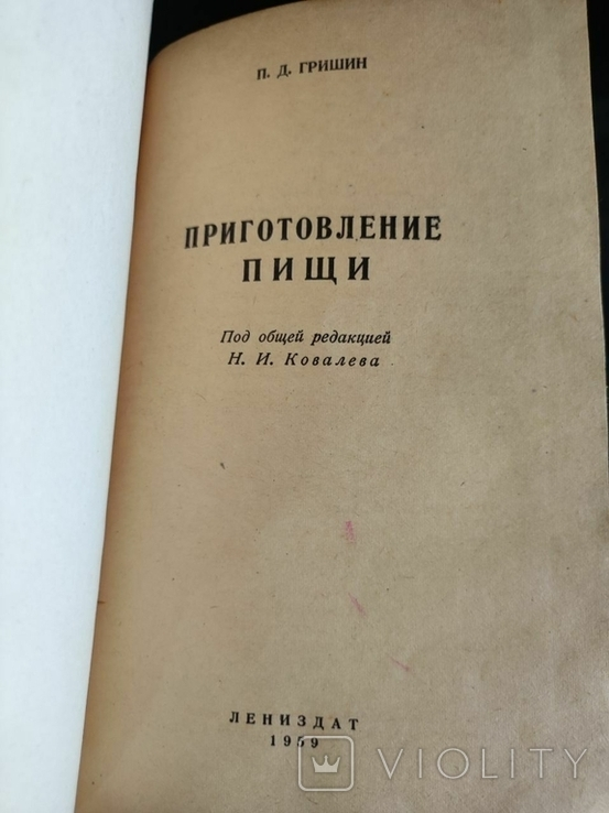 Приготовление пищи 1959 Лениздат, фото №3