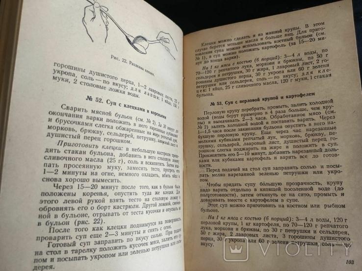 Приготовление пищи 1959 Лениздат, фото №5