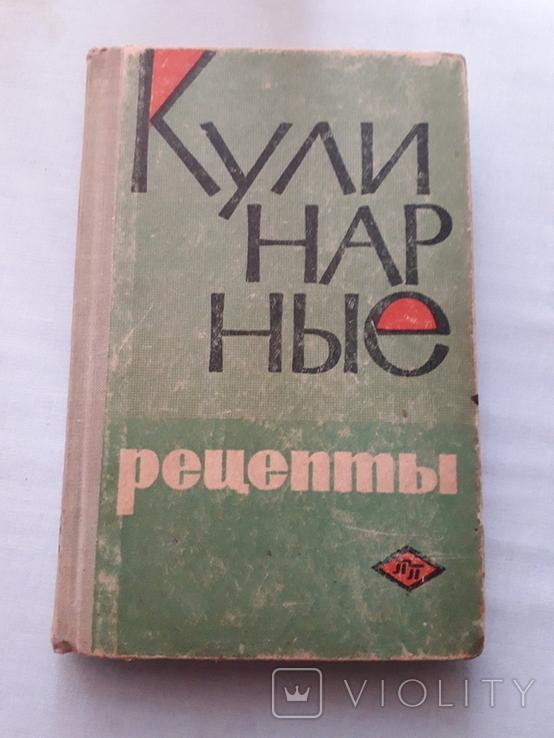 Кулинарные рецепты из книги о вкусной и здоровой пище . 1966 год., фото №2