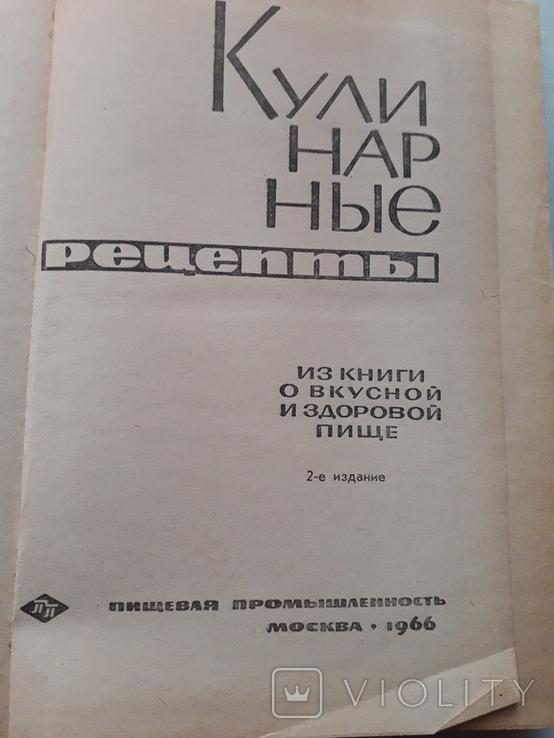 Кулинарные рецепты из книги о вкусной и здоровой пище . 1966 год., фото №3