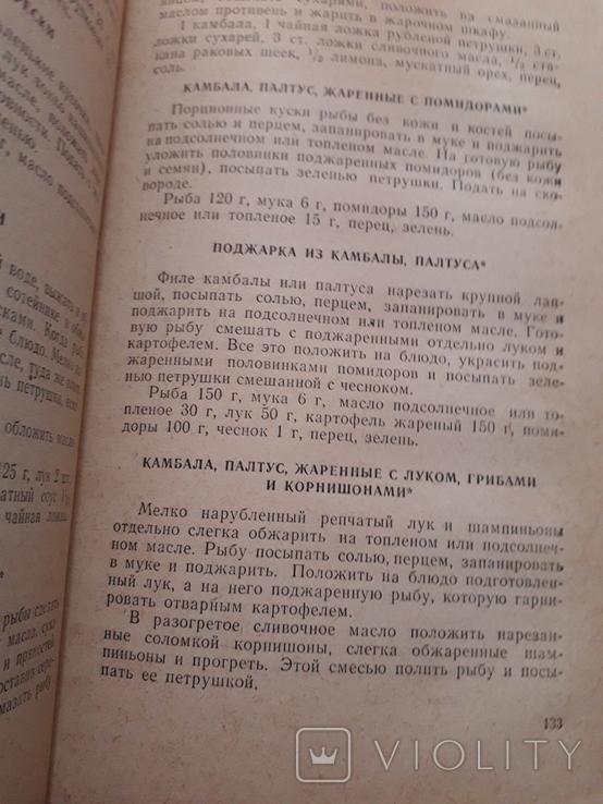 Кулинарные рецепты из книги о вкусной и здоровой пище . 1966 год., фото №6