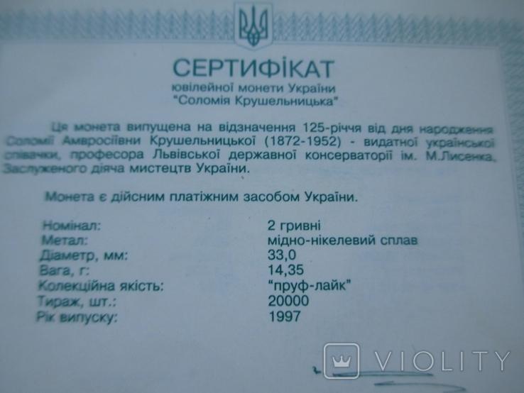 """Сертификат до 2 грн.""""Соломія Крушельницька""""-1998 р., фото №3"""