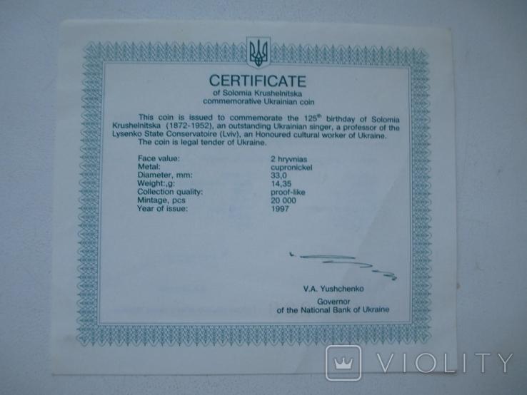 """Сертификат до 2 грн.""""Соломія Крушельницька""""-1998 р., фото №4"""
