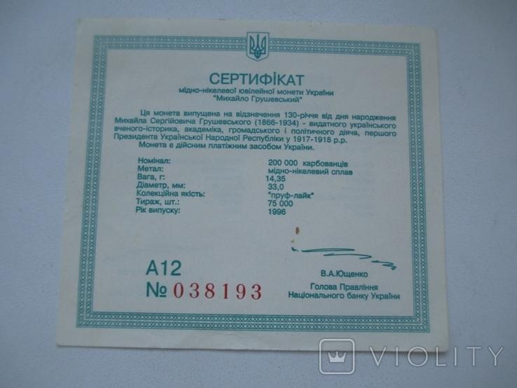 """Серифікат до 200 000 крб. """"Михайло Грушевський""""-1996 р., фото №2"""