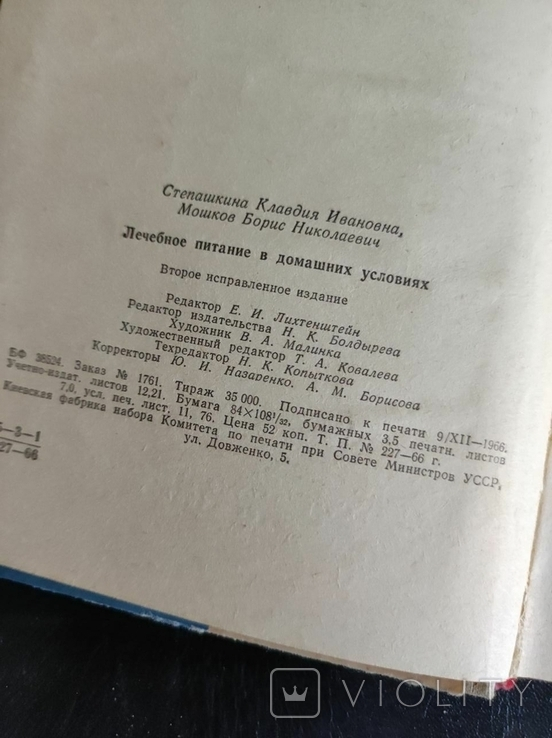 Лечебное питание в домашних условиях 1967, фото №4
