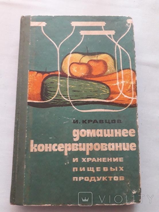 Домашнее консервирование и хранение пищевых продуктов 1975 год., фото №2