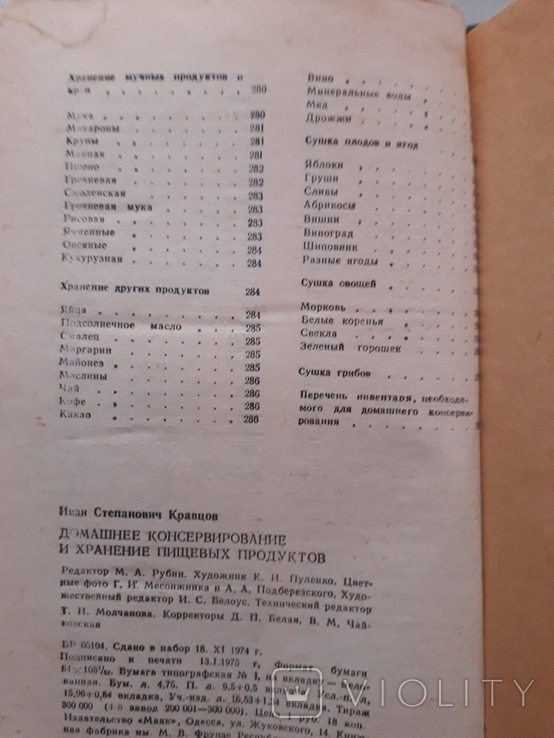 Домашнее консервирование и хранение пищевых продуктов 1975 год., фото №11