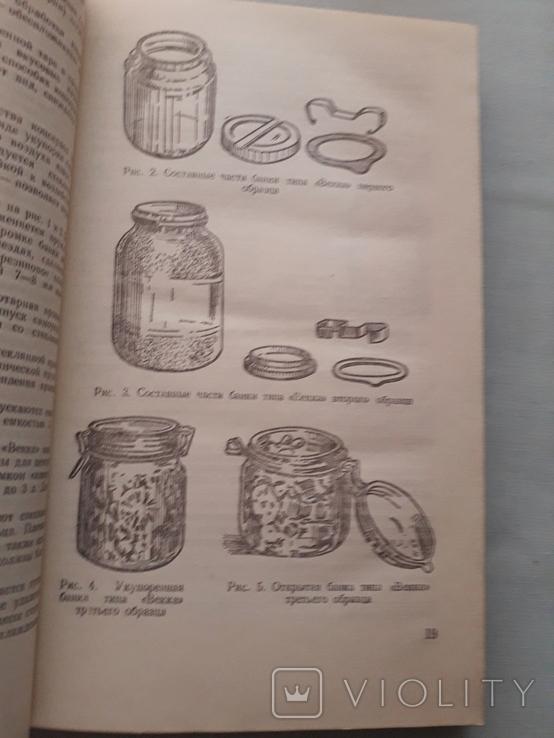 Домашнее консервирование и хранение пищевых продуктов 1975 год., фото №12