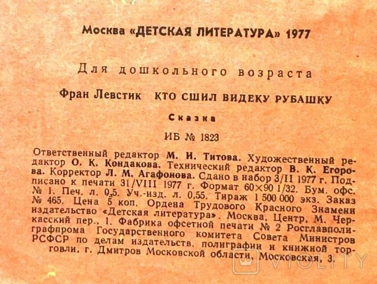 Фран Левстик Кто сшил Видеку рубашку / Серия: Для маленьких, 1977, фото №3
