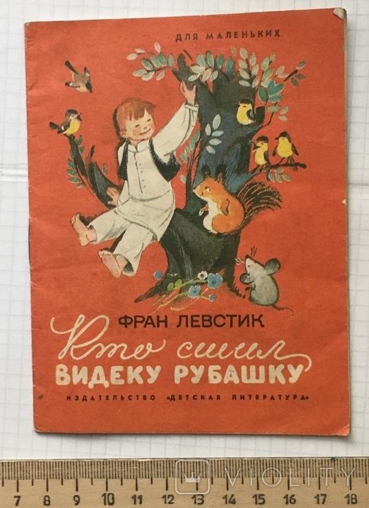 Фран Левстик Кто сшил Видеку рубашку / Серия: Для маленьких, 1977, фото №4