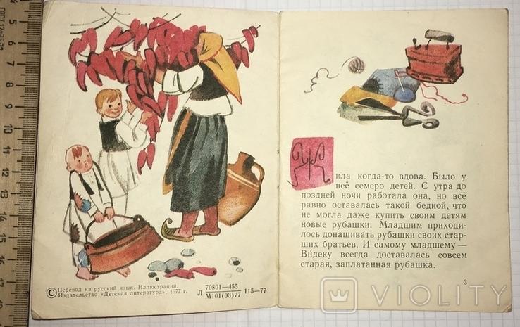 Фран Левстик Кто сшил Видеку рубашку / Серия: Для маленьких, 1977, фото №7