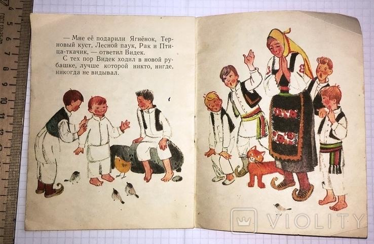Фран Левстик Кто сшил Видеку рубашку / Серия: Для маленьких, 1977, фото №12