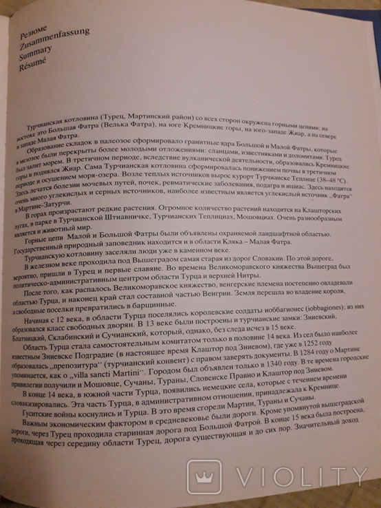 Turiec (Турец) фотоальбом с текстом на чешском, русском и английском языках 1977г, фото №7