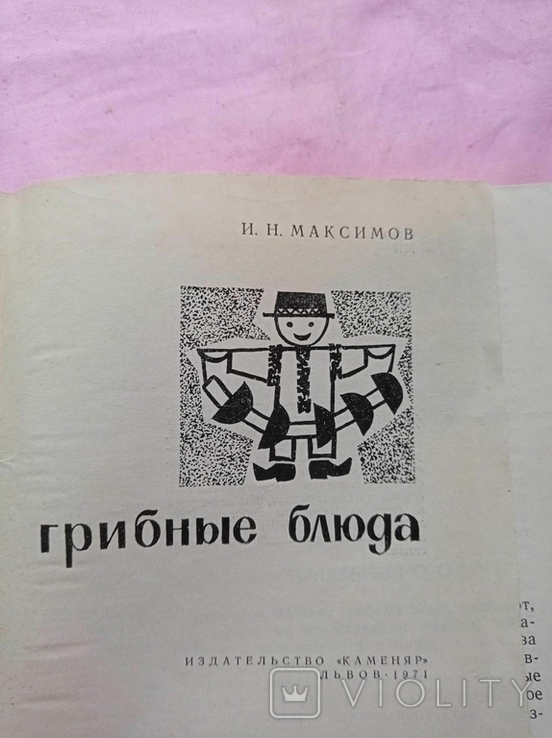 Грибные блюда 1971р, фото №7