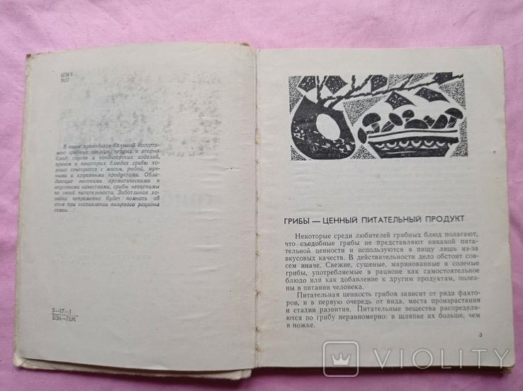 Грибные блюда 1971р, фото №8