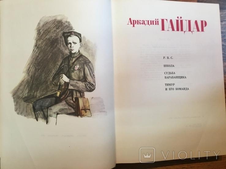 Повести Аркадий Гайдар, фото №2